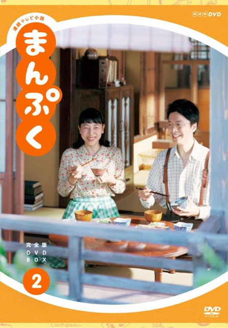 連続テレビ小説 まんぷく 完全版 DVD BOX2〈5枚組〉 [DVD]