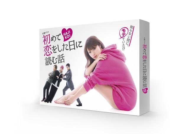 初めて恋をした日に読む話 Blu-ray BOX〈4枚組〉 [Blu-ray]