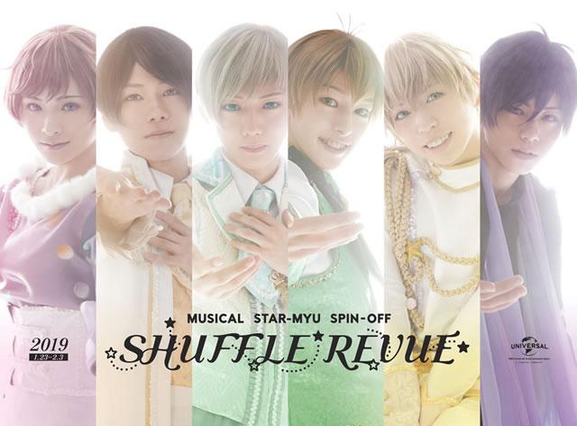 ミュージカル スタミュ スピンオフ SHUFFLE REVUE〈2枚組〉 [DVD]