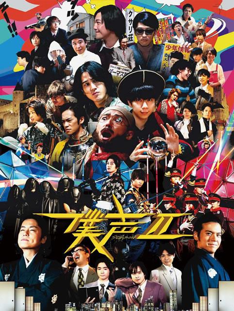 セカイ系バラエティ 僕声 シーズン2 DVD-BOX〈3枚組〉 [DVD]