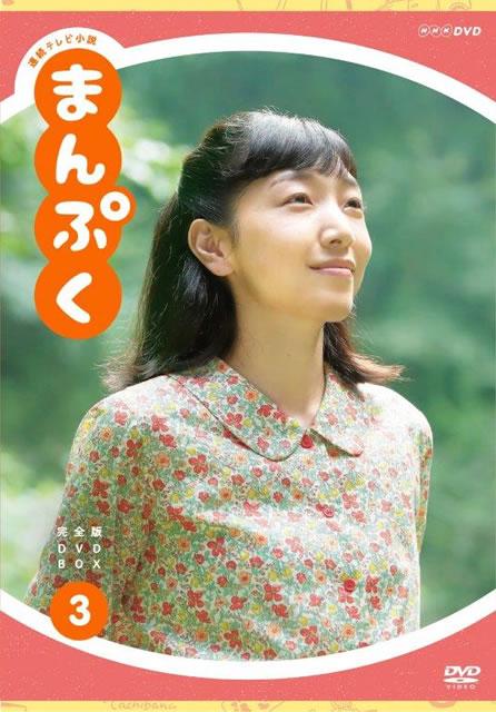 連続テレビ小説 まんぷく 完全版 DVD BOX3〈5枚組〉 [DVD]