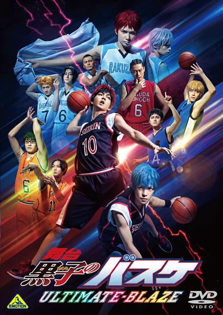 舞台「黒子のバスケ」ULTIMATE-BLAZE〈3枚組〉 [DVD]