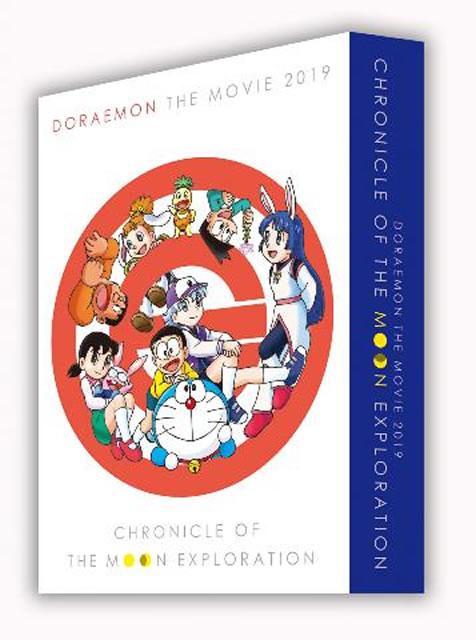 映画ドラえもん のび太の月面探査記 プレミアム版〈2枚組〉 [Blu-ray]