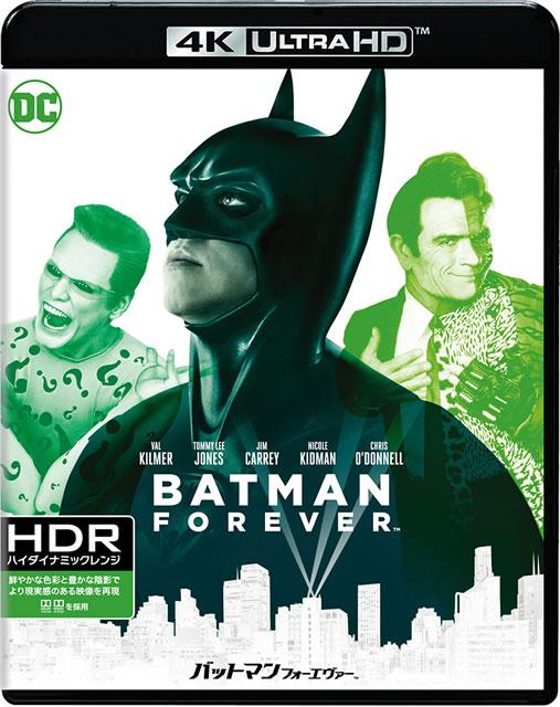 バットマン フォーエヴァー 4K ULTRA HD&HDデジタル・リマスター ブルーレイ〈2枚組〉 [Ultra HD Blu-ray]