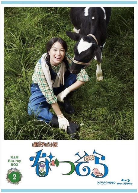 連続テレビ小説 なつぞら 完全版 ブルーレイBOX2〈5枚組〉 [Blu-ray]