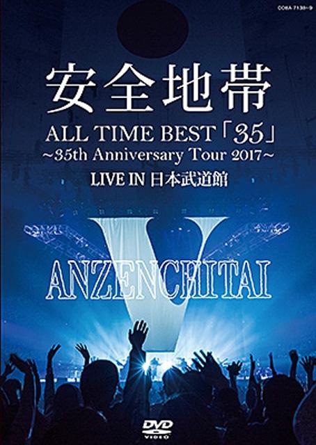 安全地帯/ALL TIME BEST「35」〜35th Anniversary Tour 2017〜LIVE IN 日本武道館〈2枚組〉 [DVD]