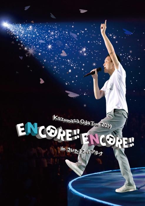 小田和正/Kazumasa Oda Tour 2019 ENCORE!!ENCORE!! in さいたまスーパーアリーナ [DVD]