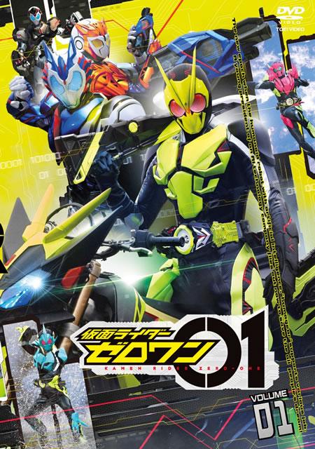 仮面ライダーゼロワン VOL.1 [DVD]
