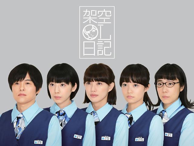 架空OL日記 Blu-ray BOX〈3枚組〉 [Blu-ray]