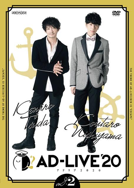 AD-LIVE 2020 第2巻(津田健次郎×西山宏太朗)〈2枚組〉 [DVD]