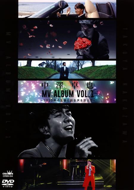 中澤卓也/MV ALBUM VOL.1〜2020年の足跡と副音声を添えて〜 [DVD]