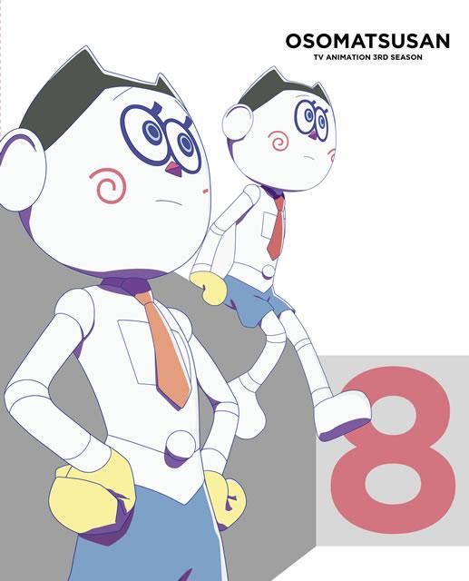 おそ松さん第3期 第8松 [Blu-ray]
