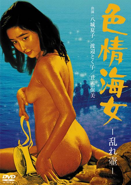 色情海女 乱れ壷 [DVD]