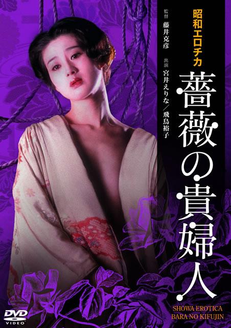 昭和エロチカ 薔薇の貴婦人 [DVD]