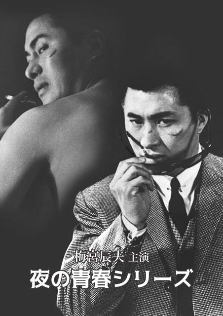 梅宮辰夫主演 夜の青春シリーズ〈4枚組〉 [DVD]