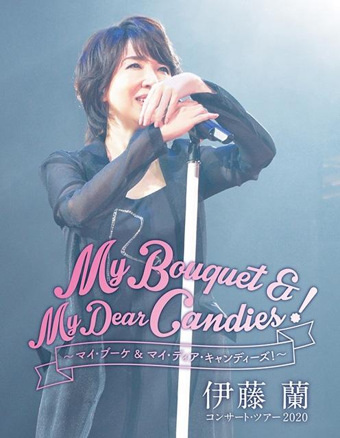 伊藤蘭/コンサート・ツアー2020〜My Bouquet&My Dear Candies!〜 [DVD]