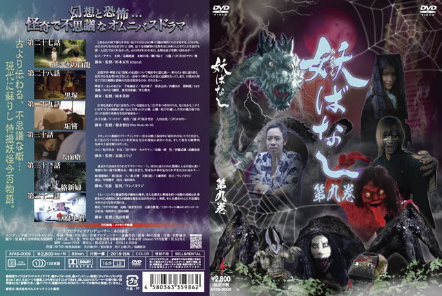妖(あやかし)ばなし 第9巻 [DVD]