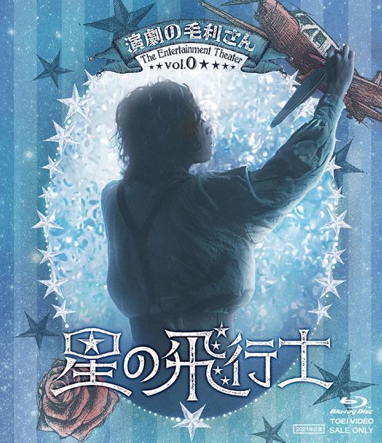 演劇の毛利さん-The Entertainment Theater Vol.0 音楽劇「星の飛行士」 [Blu-ray]