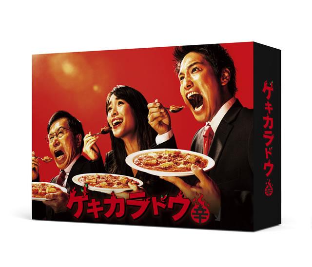 ゲキカラドウ Blu-ray BOX〈5枚組〉 [Blu-ray]
