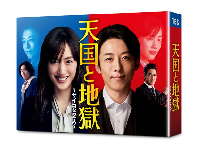 天国と地獄〜サイコな2人〜 Blu-ray BOX〈4枚組〉 [Blu-ray]