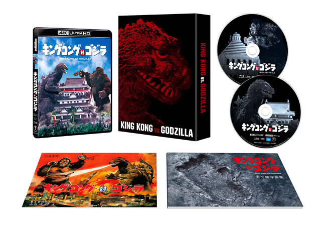 キングコング対ゴジラ 4Kリマスター 4K Ultra HD Blu-ray+4Kリマスター Blu-ray〈初回限定生産・2枚組〉 [Ultra HD Blu-ray]