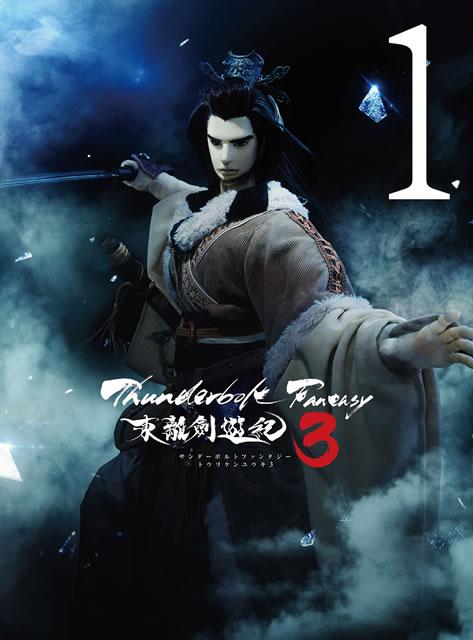 Thunderbolt Fantasy 東離劍遊紀3 1〈完全生産限定版〉 [DVD]