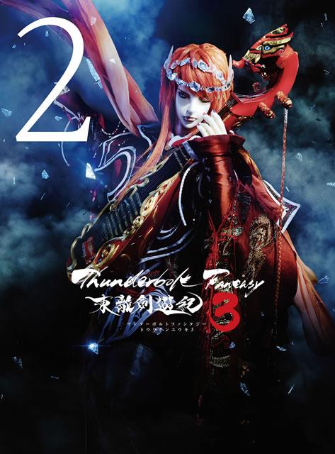 Thunderbolt Fantasy 東離劍遊紀3 2〈完全生産限定版〉 [DVD]
