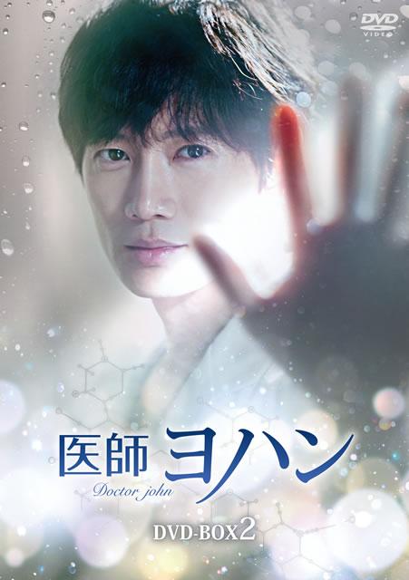 医師ヨハン DVD-BOX2〈8枚組〉 [DVD]