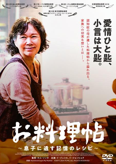 お料理帖〜息子に遺す記憶のレシピ〜 [DVD]