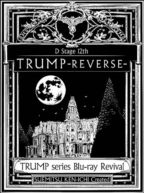 TRUMP series Blu-ray Revival Dステ 12th「TRUMP」REVERSE [Blu-ray]