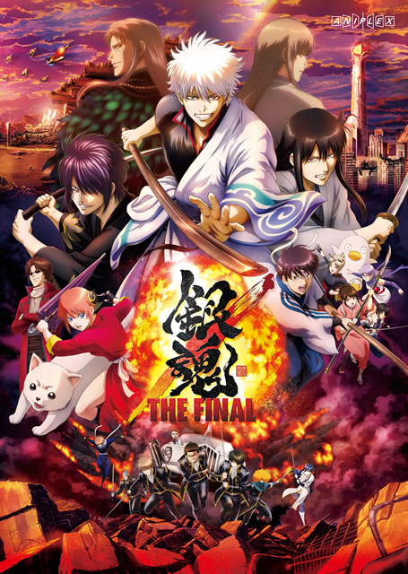 銀魂 THE FINAL [Blu-ray]