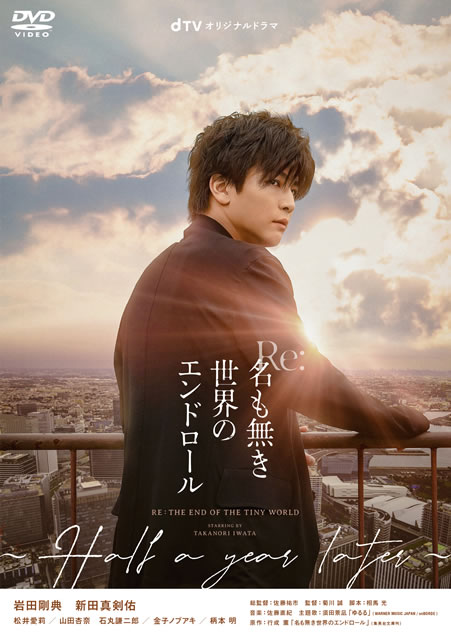 Re:名も無き世界のエンドロール〜Half a year later〜 [DVD]
