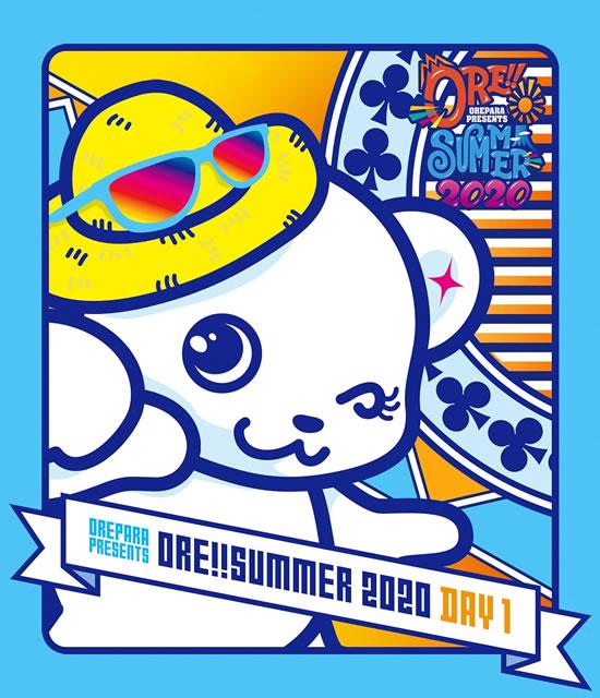 おれパラPRESENTS ORE!!SUMMER 2020 DAY1 [Blu-ray]