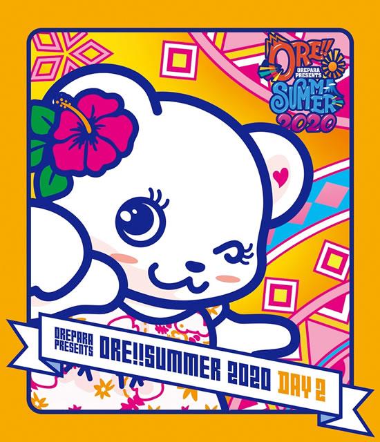 おれパラPRESENTS ORE!!SUMMER 2020 DAY2 [Blu-ray]