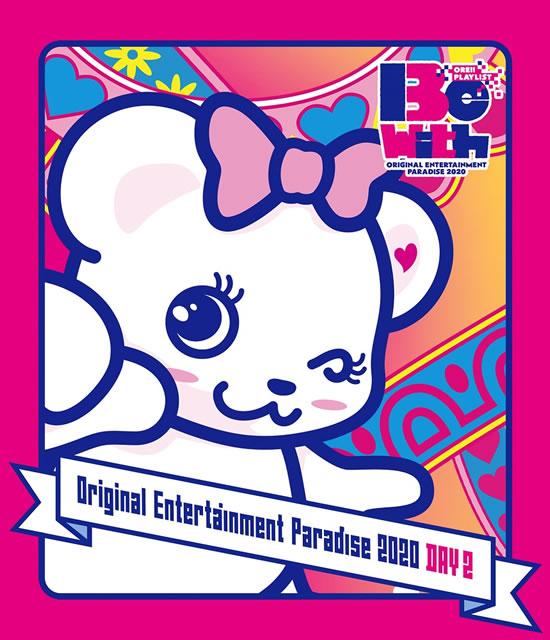 Original Entertainment Paradise おれパラ 2020 Be with〜ORE!!PLAYLIST〜 DAY2 [Blu-ray]