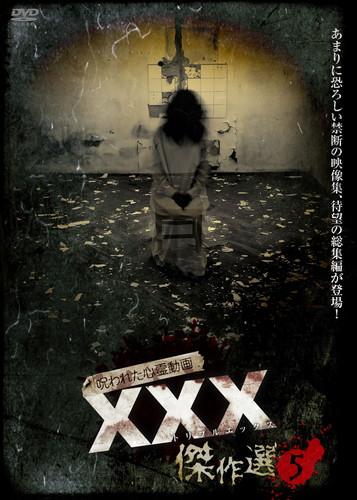 呪われた心霊動画 XXX(トリプルエックス) 傑作選(5) [DVD]