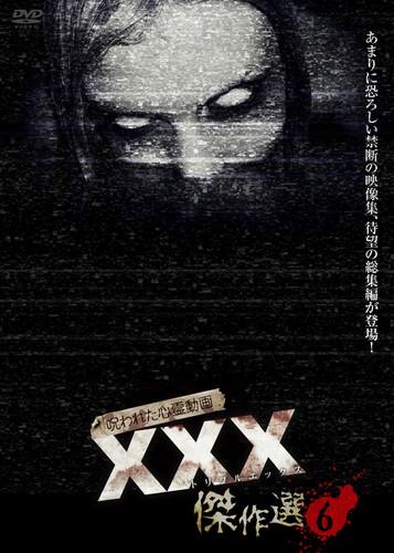 呪われた心霊動画 XXX(トリプルエックス) 傑作選(6) [DVD]