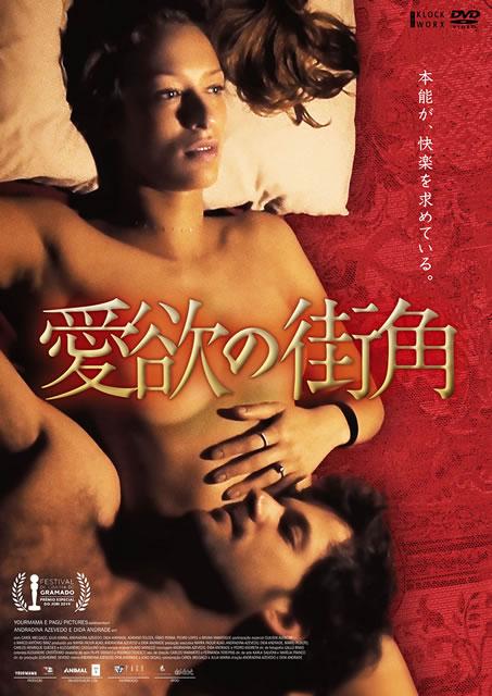 愛欲の街角 [DVD]
