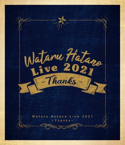 羽多野渉/Wataru Hatano Live 2021-Thanks- [Blu-ray]