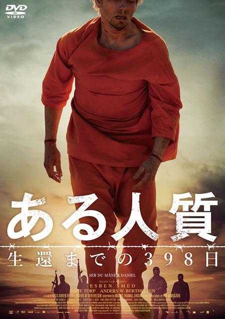 ある人質 生還までの398日 [DVD]