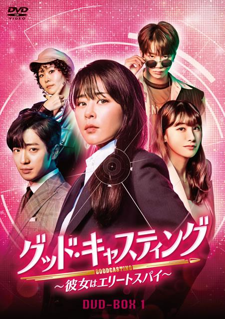 グッド・キャスティング〜彼女はエリートスパイ〜 DVD-BOX1〈8枚組〉 [DVD]