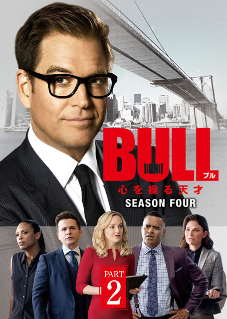 BULL ブル 心を操る天才 シーズン4 DVD-BOX PART2〈5枚組〉 [DVD]