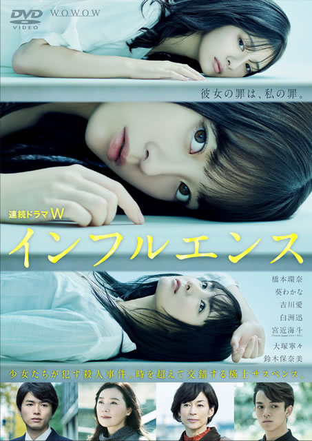 連続ドラマW インフルエンス DVD-BOX〈3枚組〉 [DVD]