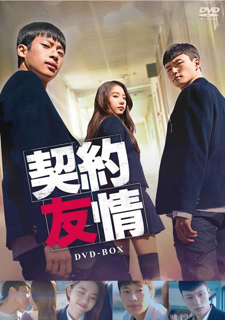 契約友情 DVD-BOX〈4枚組〉 [DVD]