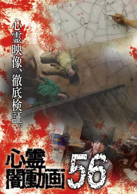 心霊闇動画56 [DVD]