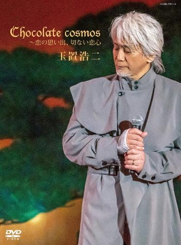 玉置浩二/Chocolate cosmos〜恋の思い出、切ない恋心 [DVD]