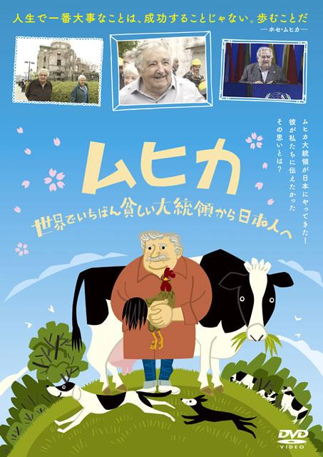 ムヒカ 世界でいちばん貧しい大統領から日本人へ [DVD]