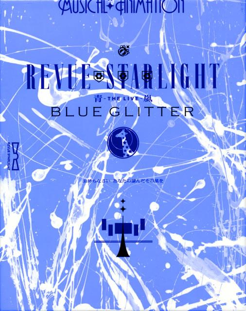 少女☆歌劇 レヴュースタァライト-The LIVE 青嵐-BLUE GLITTER [Blu-ray]