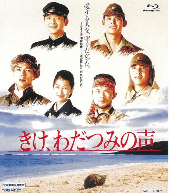 きけ、わだつみの声 [Blu-ray]