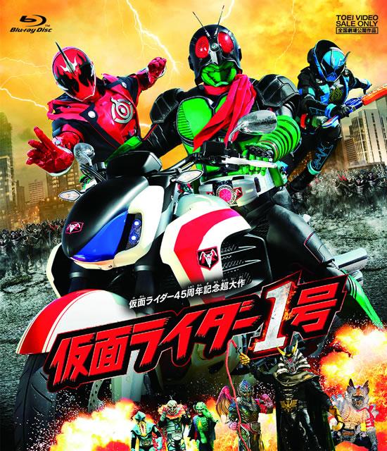 仮面ライダー1号 [Blu-ray]